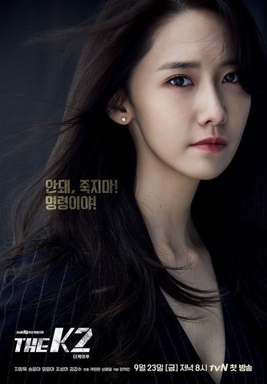 snsd-yoona-the-k2-poster